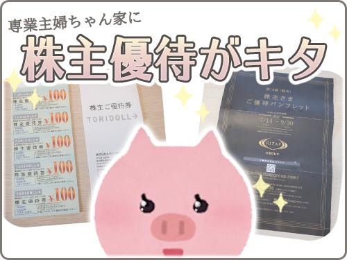 プチ漫画:株主優待がキタ