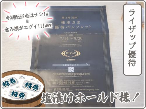プチ漫画:株主優待がキタ ライザップ1