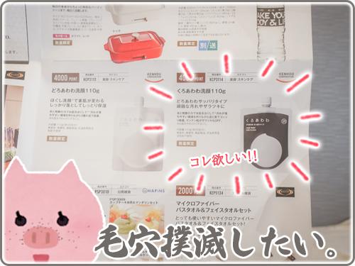 プチ漫画:株主優待がキタ ライザップ2