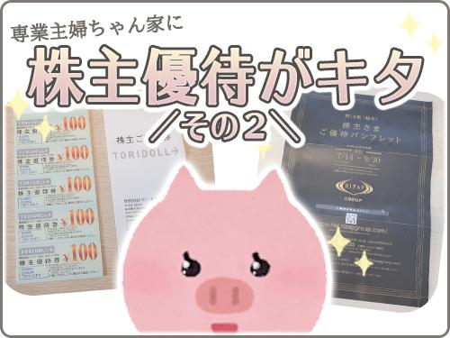 株主優待がキタ2