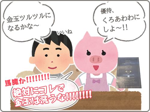 プチ漫画:株主優待がキタ ライザップ3