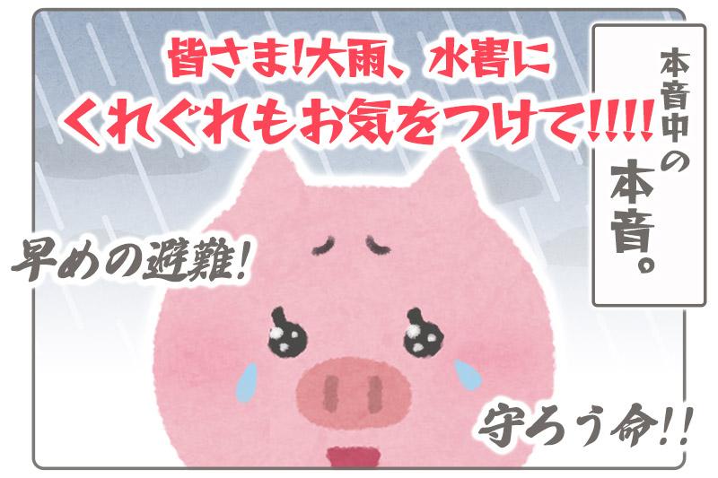 プチ漫画:豪雨で出張中止5