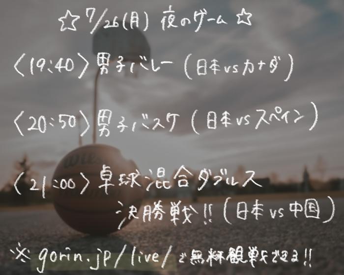 オリンピック7/26夜の部