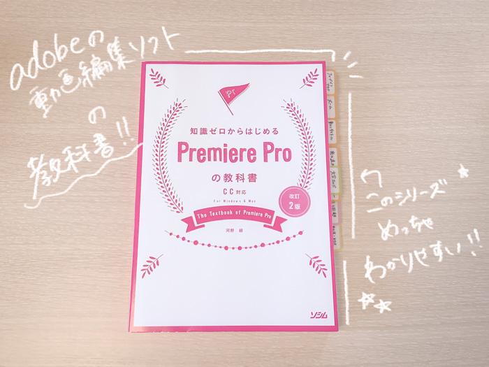 Adobe PremierePro の教科書
