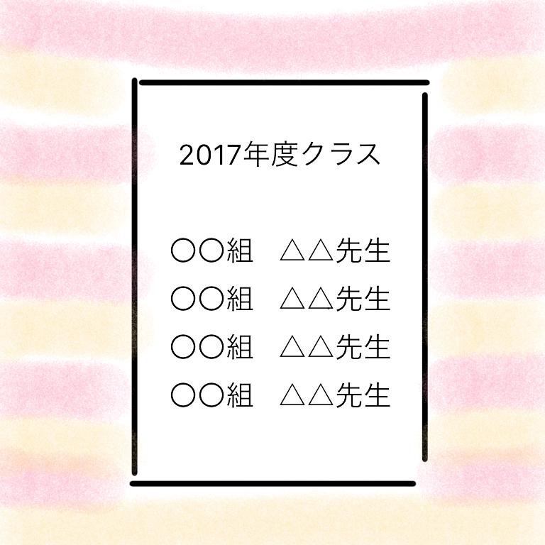 f:id:natsuumii:20170331080109p:plain