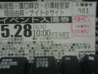f:id:natsuyaki38:20060522082944j:image