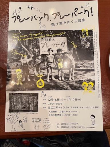 f:id:natsuyono:20200116093728j:image