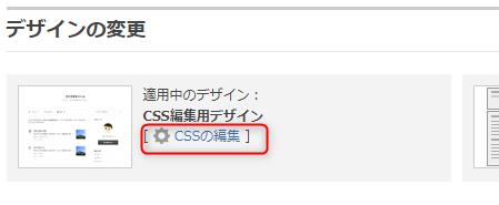 CSSの設定ボタン