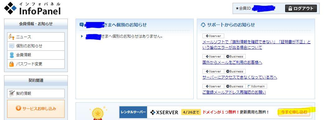 インフォパネルのログイン画面