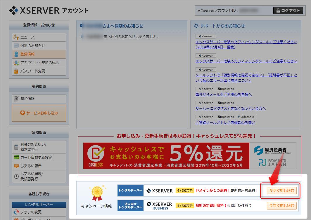 Xserverアカウント(旧インフォパネル)画面