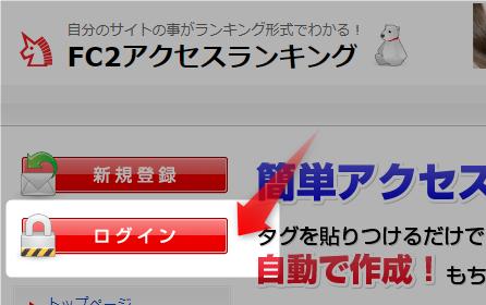 FC2アクセスランキングトップ画面