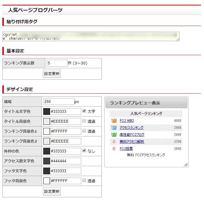 ブログパーツ設置・設定画面