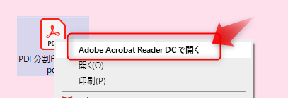 PDFリーダーで開く方法