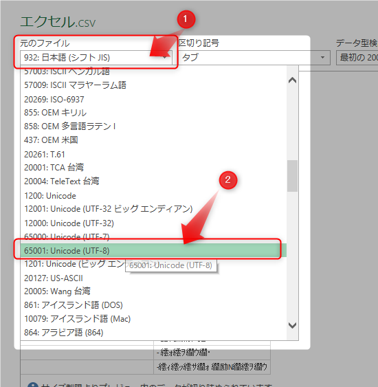 UTF-8の選択