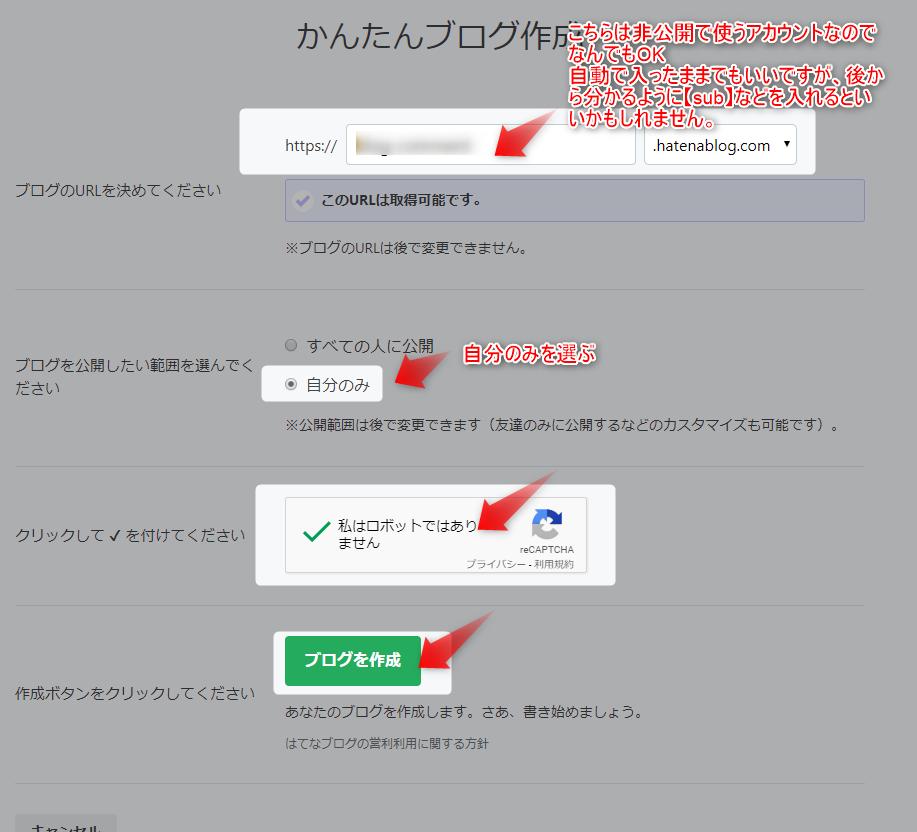 サブアカウントのはてなブログの登録