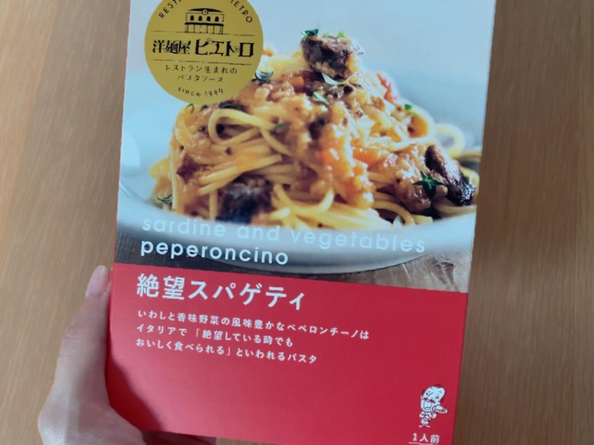 洋麺屋ピエトロ 絶望スパゲッティ