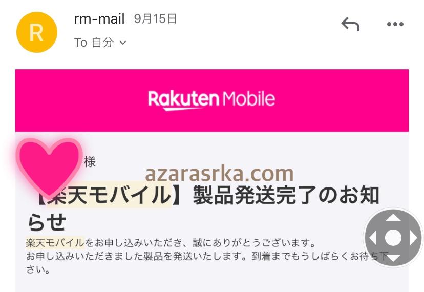 楽天モバイルの申し込み完了メール