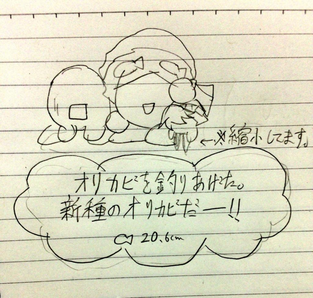 f:id:nattousandesuyo:20161004205604j:plain