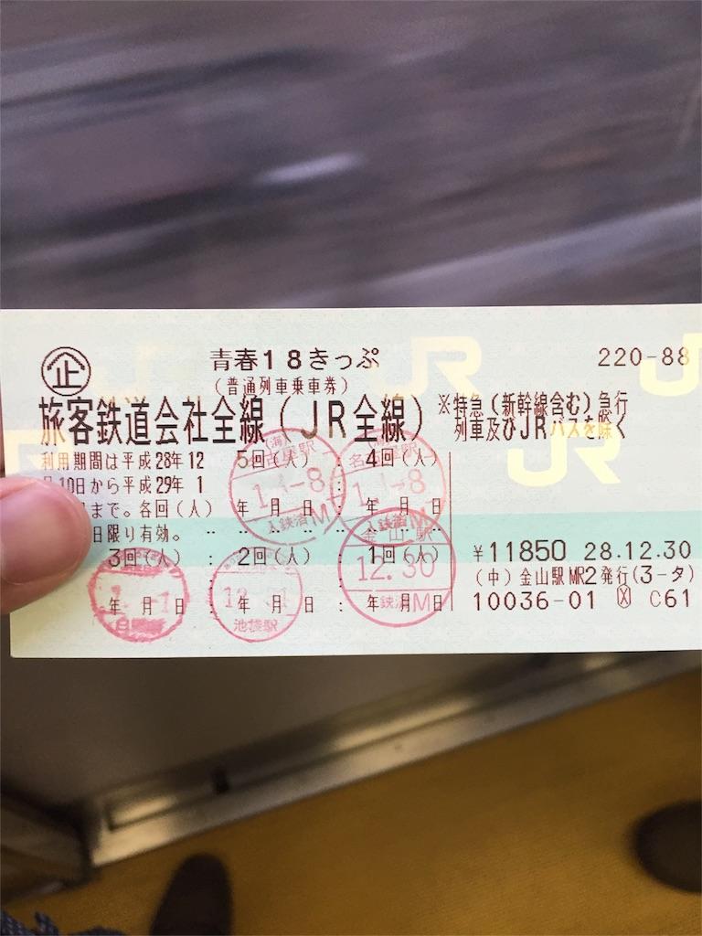 f:id:nattsu1991:20170108082849j:image