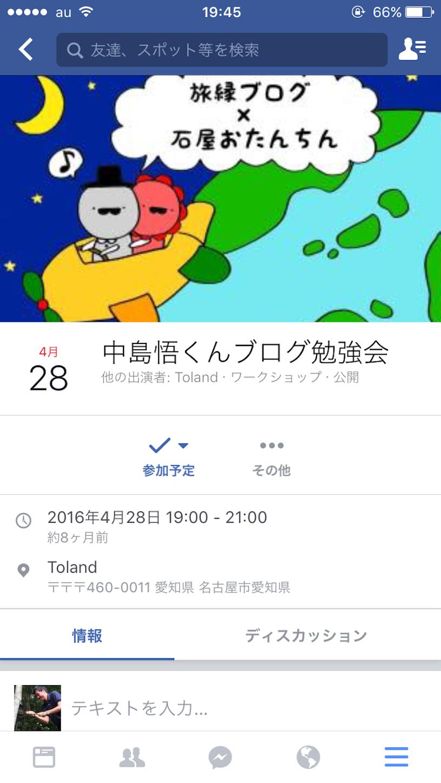 f:id:nattsu1991:20170112194602p:image