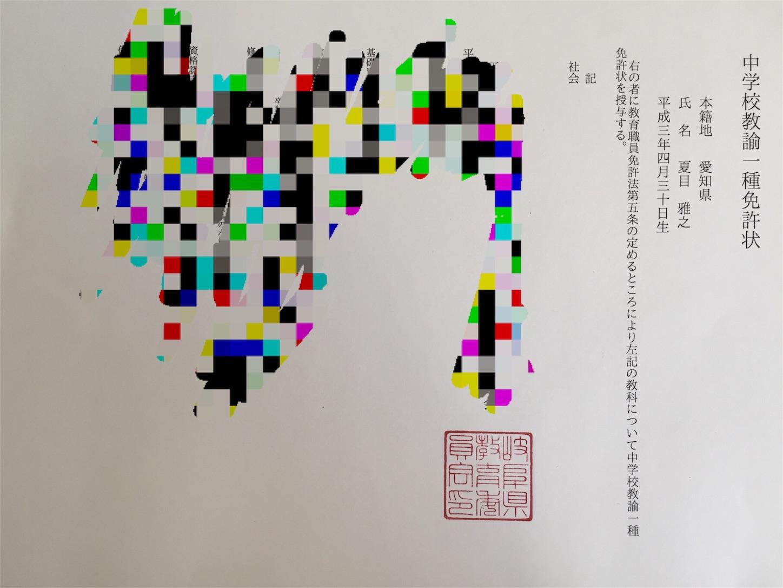 f:id:nattsu1991:20170126094210j:image