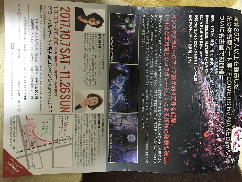 f:id:nattsu1991:20171018014234j:image