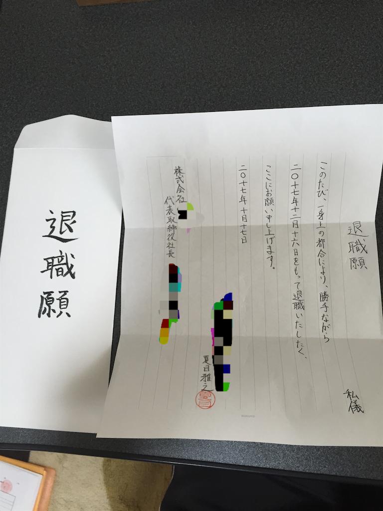 f:id:nattsu1991:20180104022932p:image