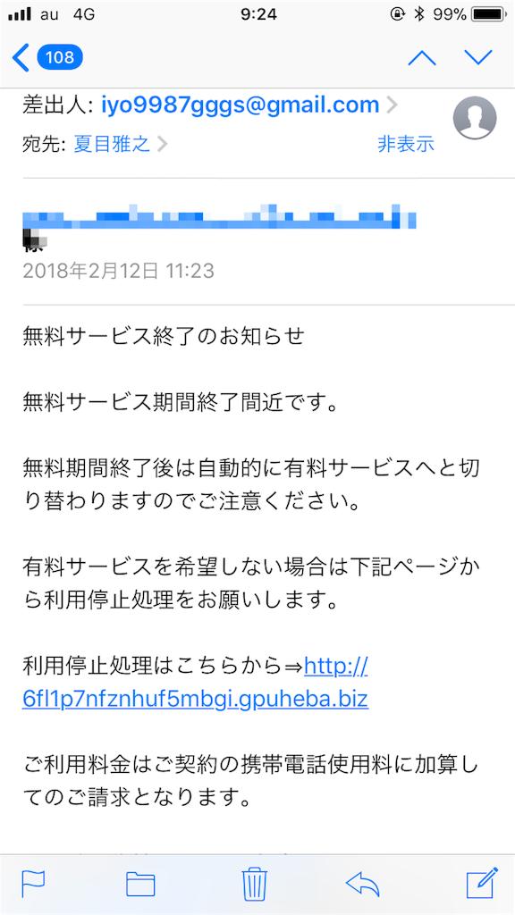 f:id:nattsu1991:20180215092714p:image