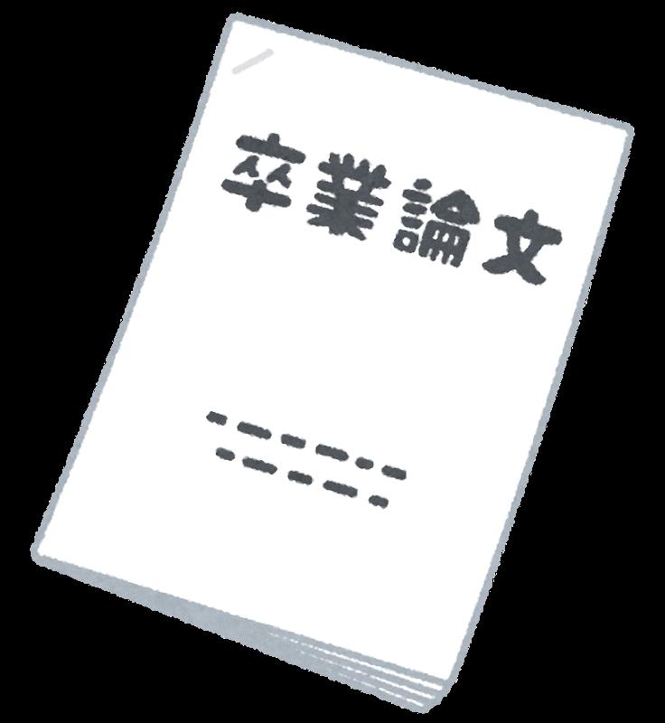 f:id:nattsu1991:20180729115219p:plain