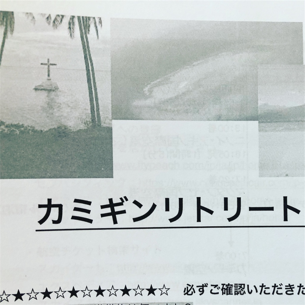 f:id:nattsu1991:20181001023800j:image