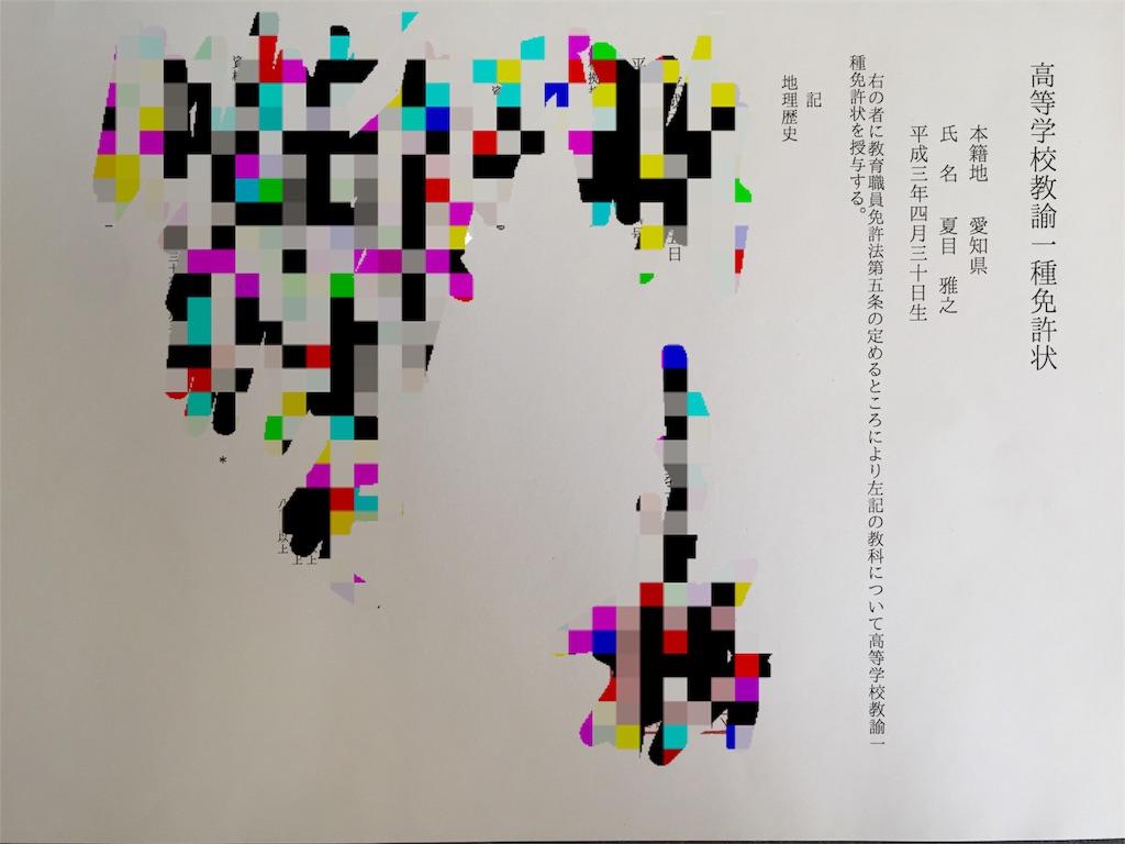 f:id:nattsu1991:20181003222108j:image