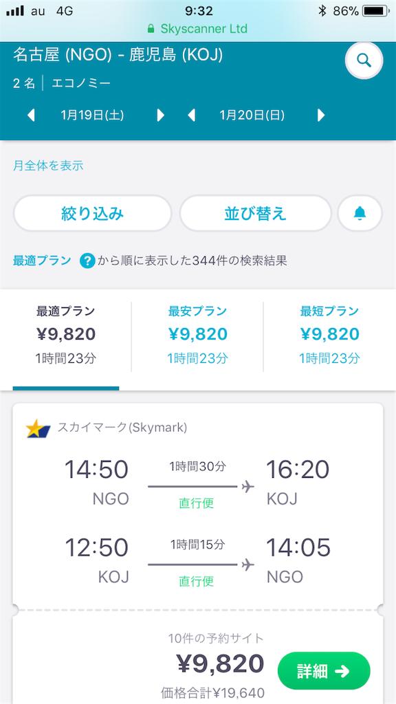 f:id:nattsu1991:20181130093340p:image