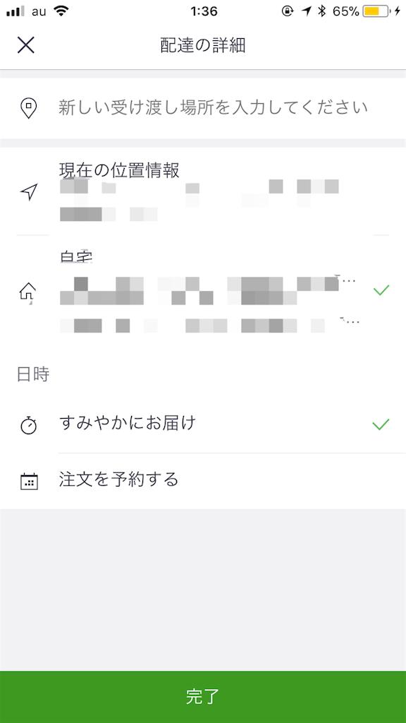 f:id:nattsu1991:20190205014314p:image