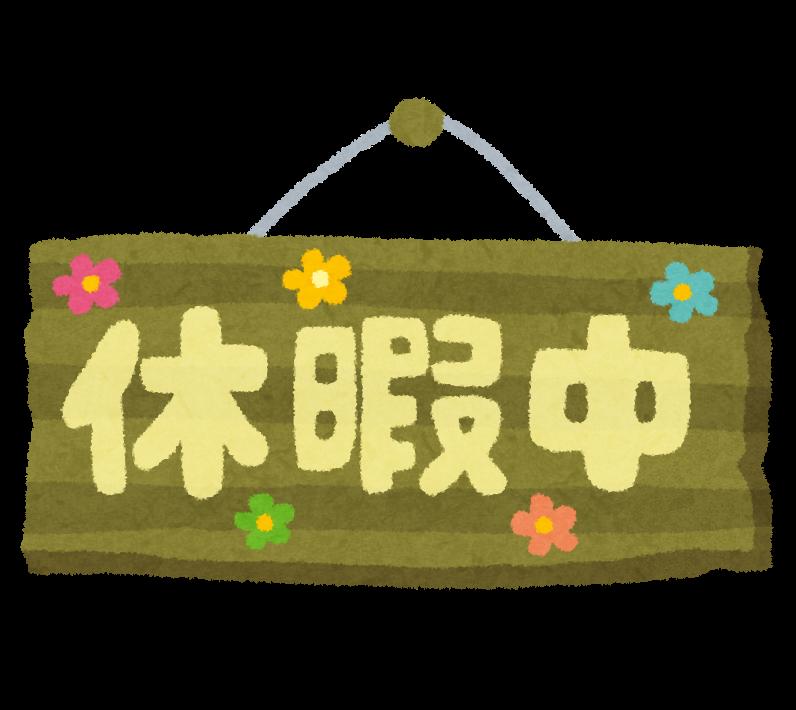 f:id:nattsu1991:20190603215942p:plain