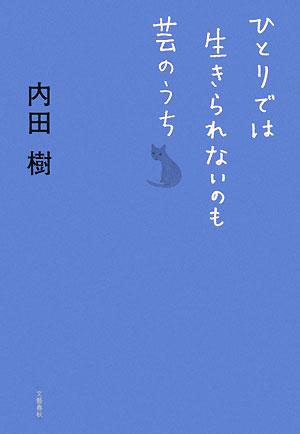 f:id:natu-rou:20100423004919j:image