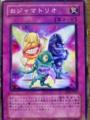 おジャマトリオ トラップカード 遊戯王