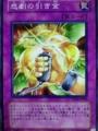 悲劇の引き金 遊戯王 カード KONAMI