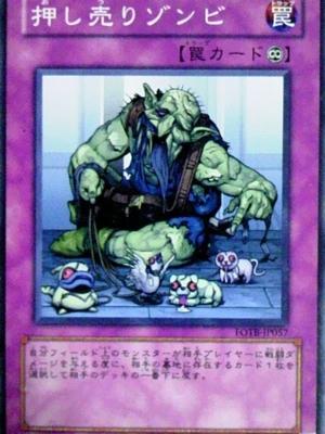 押し売りゾンビ 遊戯王 カード KONAMI