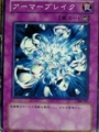 アーマーブレイク 遊戯王カード KONAMI