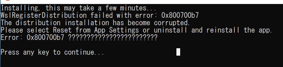 WSLでディストリビューションが消えた?Ubuntu18 04 LTSを