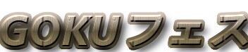 f:id:natukoi-deai-suport:20170810163041p:plain