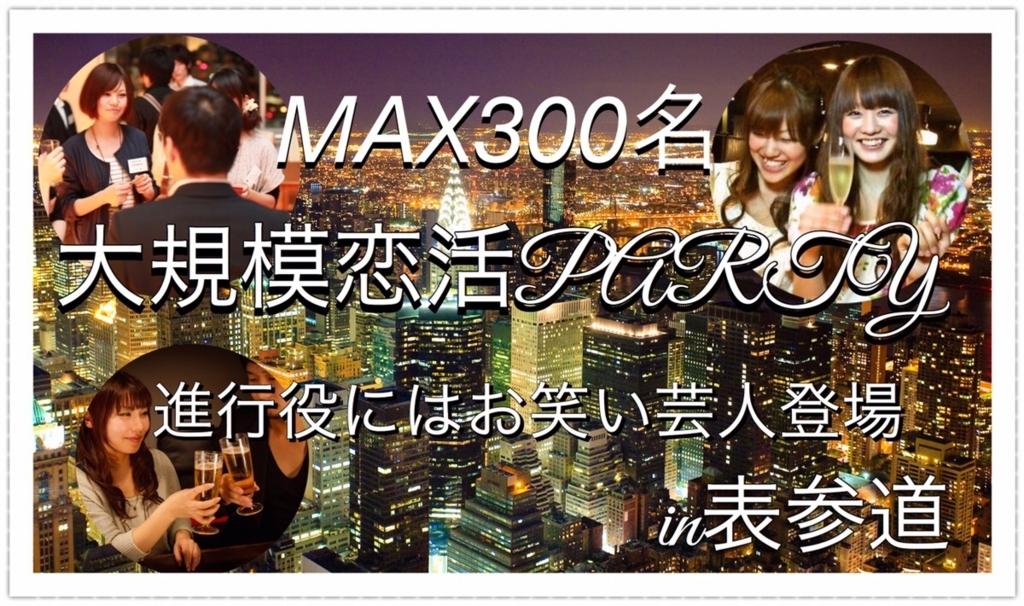 f:id:natukoi-deai-suport:20170811194055j:plain