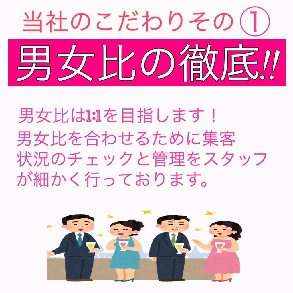 f:id:natukoi-deai-suport:20170811230700j:plain