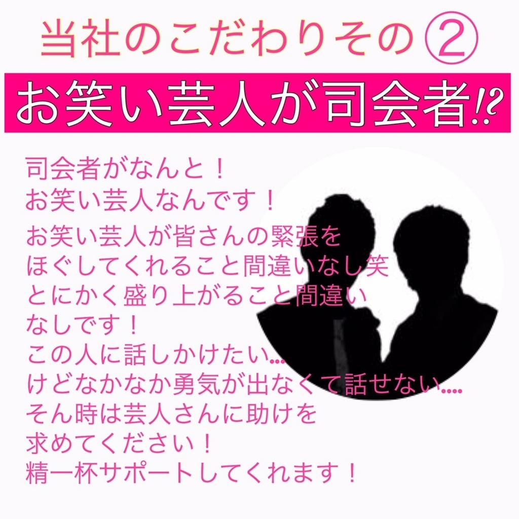 f:id:natukoi-deai-suport:20170811232756j:plain