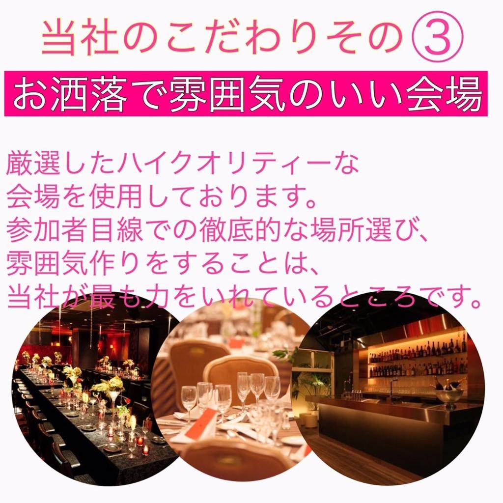 f:id:natukoi-deai-suport:20170811234526j:plain