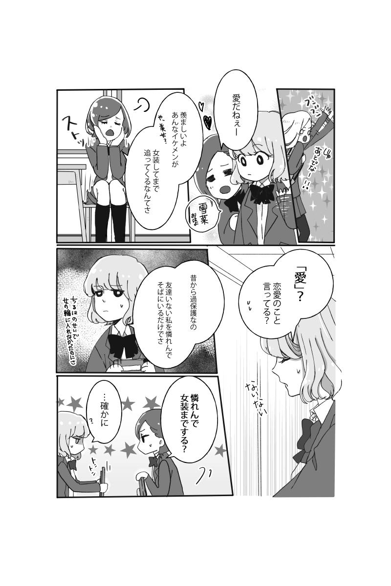 f:id:natumeakubi:20201204124526j:plain