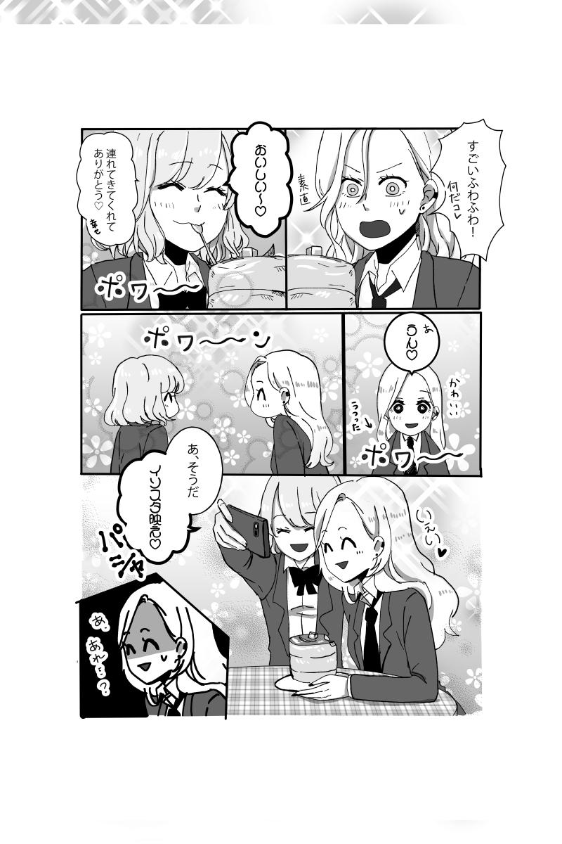 f:id:natumeakubi:20201216175753j:plain