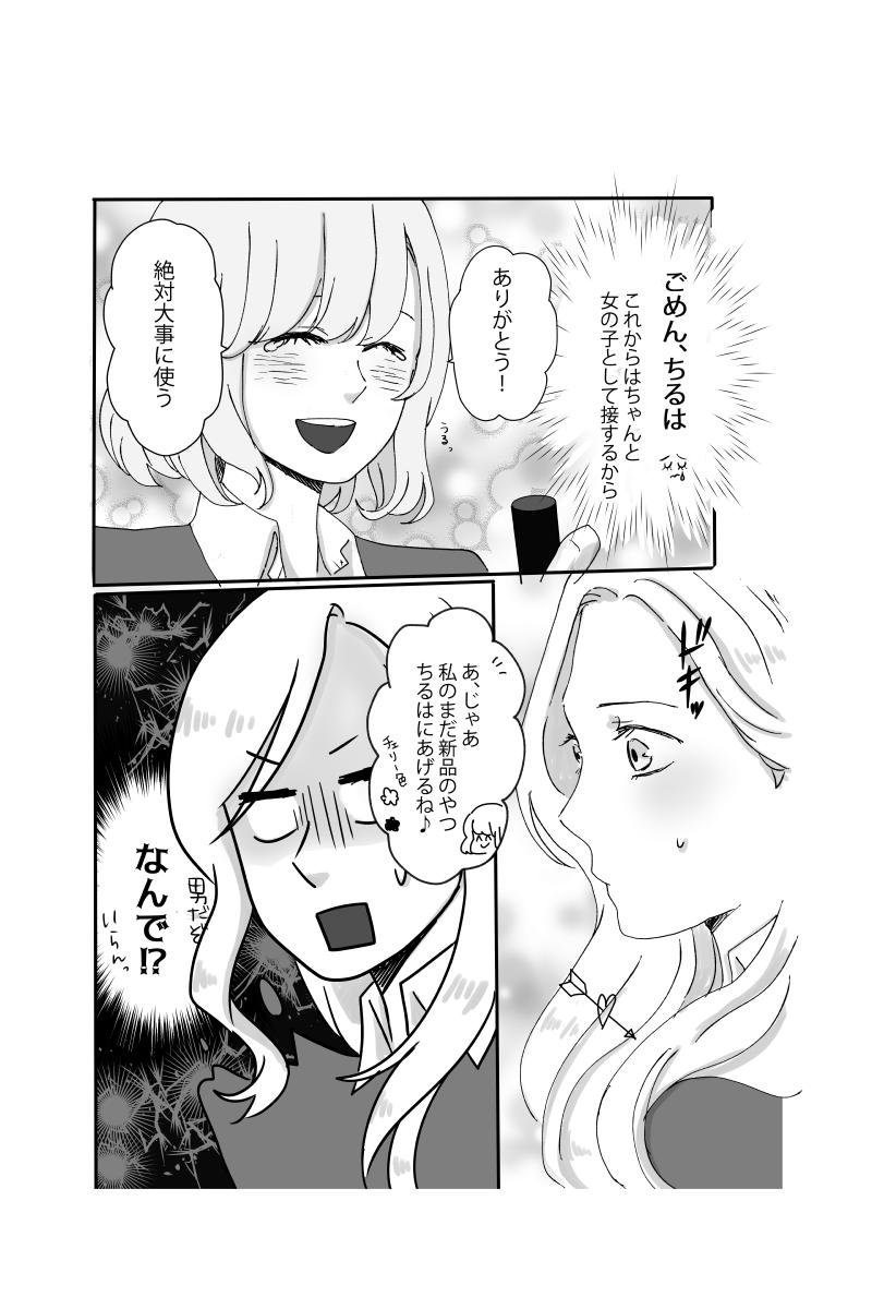 f:id:natumeakubi:20201216175804j:plain