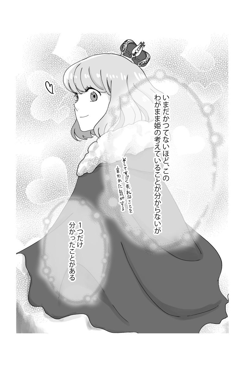 f:id:natumeakubi:20201216175815j:plain