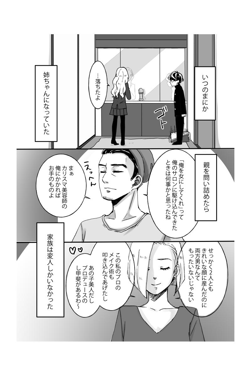 f:id:natumeakubi:20201217153600j:plain